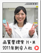 品質管理課 H・M