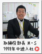 取締役部長 M・S