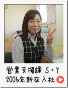 営業アシスタント S・Y